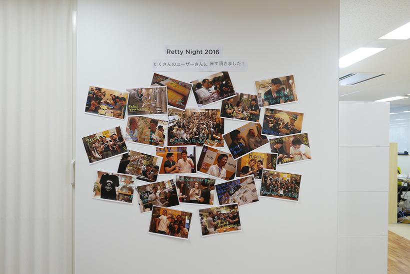 ↑トップユーザーのみが参加できる「Retty Night」。5周年の今回は7月に開催された