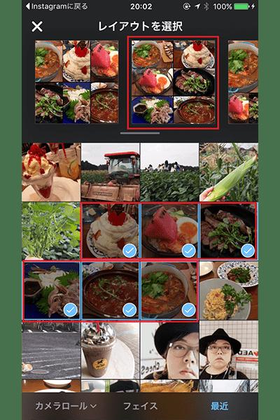 ↑「Layout from Instagram」を起動し、組み写真にしたい画像を選択する。続いて、使用するレイアウトを選択