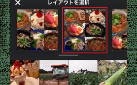 【インスタグラム使い方講座】誰でも簡単に複数の写真を1枚にできるアプリ「Layout from Instagram」
