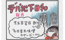 連載マンガ「デパ地下日和」3店目「京王百貨店 新宿店 その4」