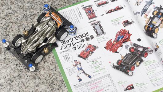目指すは第一次予選通過! 「ミニ四駆ジャパンカップ2016」に初心者レーサーがチャレンジ