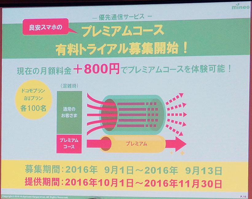 20160902-i01 (5)