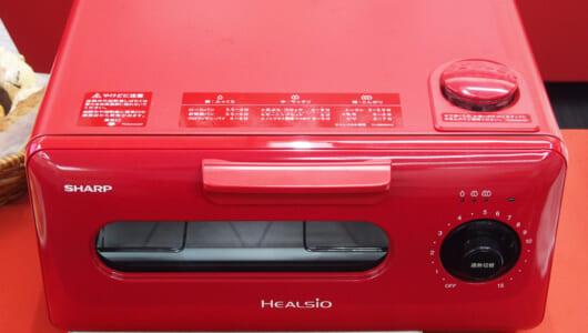 「引き算」の家電・シャープ「ヘルシオ グリエ」ーー過熱水蒸気が焼きたて・揚げたての味を取り戻す!!