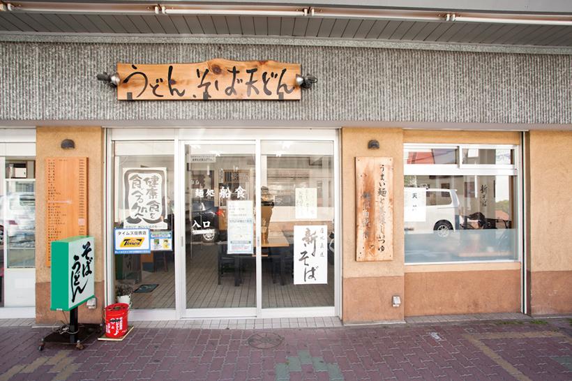 ↑清潔感のある外観。店には地元の家族が 三世代で来店することもあるとか。店の隣には各種の麺が買える麺の販売所もある