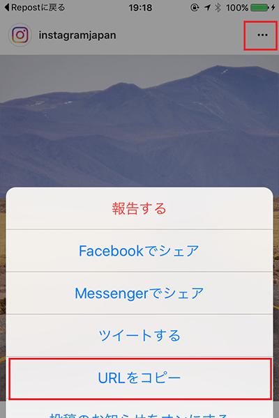 ↑リグラムしたい写真を表示し、アカウント名の右にあるメニューアイコンをタップ。「URLをコピー」をタップする