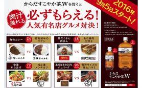 「ミート矢沢」や「ふたご」の豪華グルメが必ずもらえる! 「からだすこやか茶W」を飲んで名店の味を体験しよう
