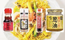 プリプリ麺に旨みが絡む! 中華麺にコクを与える調味料8選【前編】