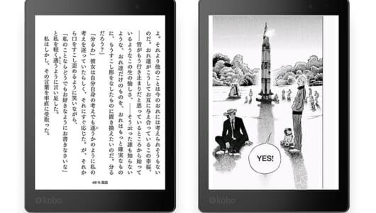 防水/大画面/軽量/自動調光/高解像度--全部入りの電子書籍リーダー「Kobo Aura ONE」