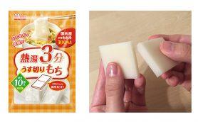 【新しい食べ物】厚さ7mmの切りもち! 朝食からおやつにまで使える「熱湯3分うす切りもち」
