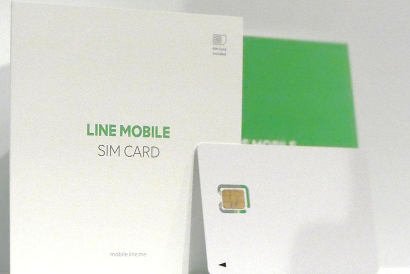 ↑LINEモバイルのパッケージと、SIMカード
