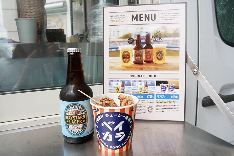 ↑「BAYSTARS LAGER(ベイスターズ・ラガー)」「BAYSTARS ALE(ベイスターズ・エール)」は各700円、「ベイカラ」は各550円で発売されます。ビール2種はプロ野球球団初となるオリジナルの醸造ビールです