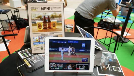 会社帰りに気軽に寄れる! スポーツ配信のDAZNが横浜でプロ野球のストリーミング中継を開催中