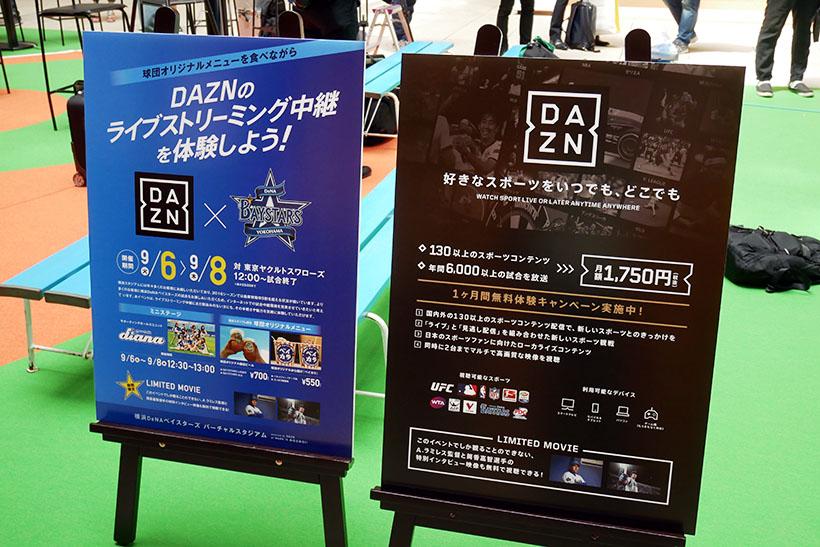 ↑「DAZN」のサービスについてのパネルも会場内に設置されています