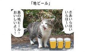 連載マンガ「田代島便り 出張版」 第11回「地ビール」