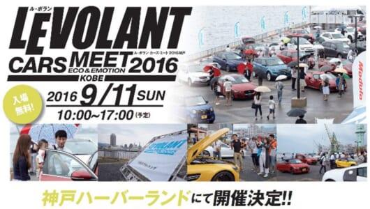 【イベント】いよいよ今週末! 「ル・ボラン カーズ・ミート2016神戸」が9月11日(日)に開催