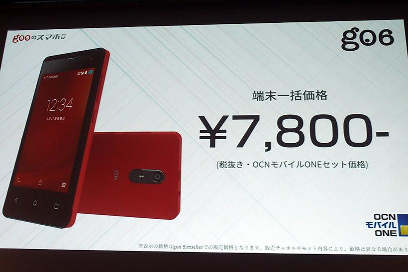 ↑端末価格は7800円(税抜)。OCNモバイルONEセットでの価格です