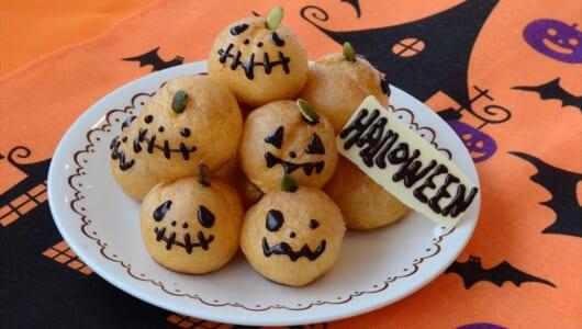 スーパーに急げ! 定番プチシューをハロウィンの「かぼちゃおばけ」に変える簡単レシピ