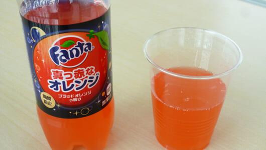新旧ファンタオレンジを比較! 本日発売の「真っ赤なオレンジ」は大人向けなビターな味わいだった