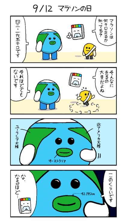 ↑地球くん4コママンガ