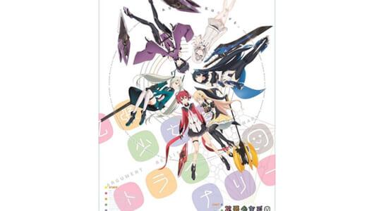 東映アニメーション×コーエーテクモゲームス新プロジェクト「拡張少女系トライナリー」公式サイトオープン!