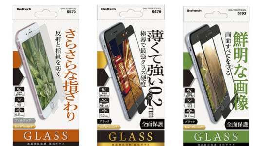 iPhone 7に最適なガラスフィルムはこれだ! ケース以外にも液晶保護ガラスが続々登場中