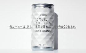 缶コーヒーの常識を変える!? キリンが商品名を明かさない大規模なサンプリングキャンペーンを発表!