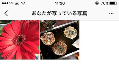 ↑「あなたが写っている写真」の画面に、タグ付けされた写真の一覧が表示される