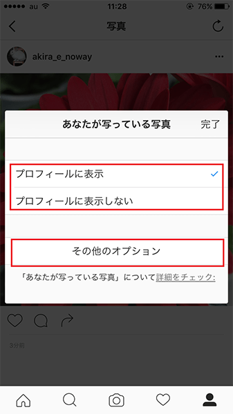 ↑プロフィールに表示するかどうかを選択できる。タグ付けを削除したい場合は、「その他のオプション」をタップ