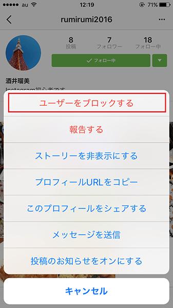 ↑「ユーザーをブロックする」をタップ。「よろしいですか?」と確認されるので、「はい」をタップすればブロックが完了