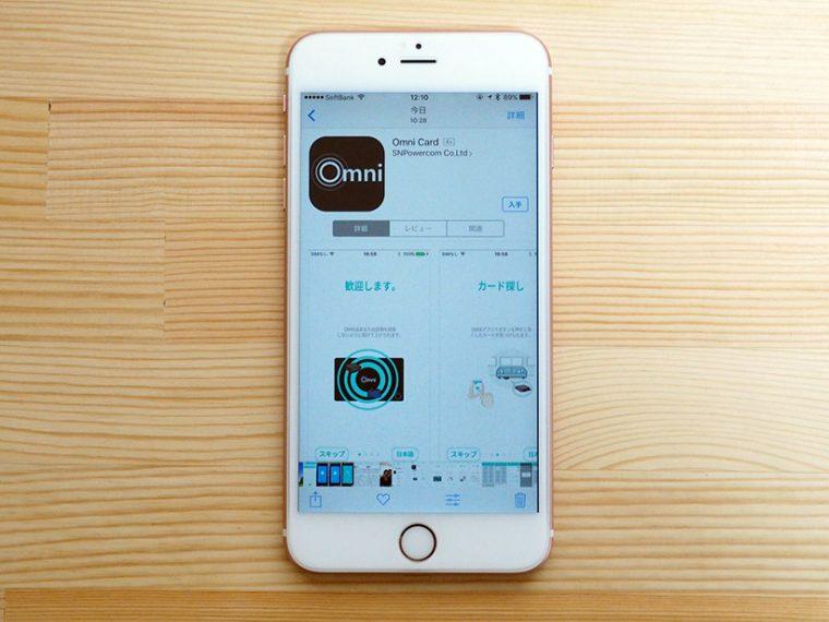 ↑App Store またはGoogle Playで「OMINI Card」で検索し、専用アプリケーションをインストールします