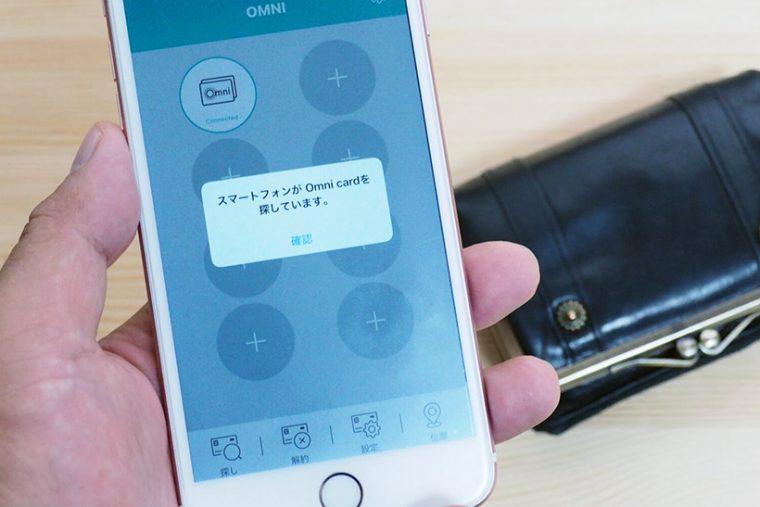 ↑iOS用アプリではアイコンの説明が2文字の言葉に省略されています。Androidでは左から、「カード探し」、「カードの解約」、「カードの設定」、「位置」と記載されています
