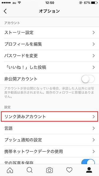 ↑「オプション」画面を下にスクロールし、「リンク済みアカウント」をタップする