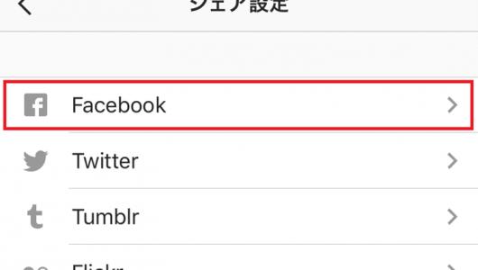 【インスタグラム使い方講座】FacebookやTwitterへまとめて投稿を行うテクニック