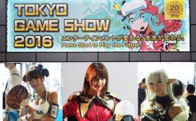 週末は東京ゲームショウ2016へ! 大注目のVRや発売前の新作ソフトを体験しよう