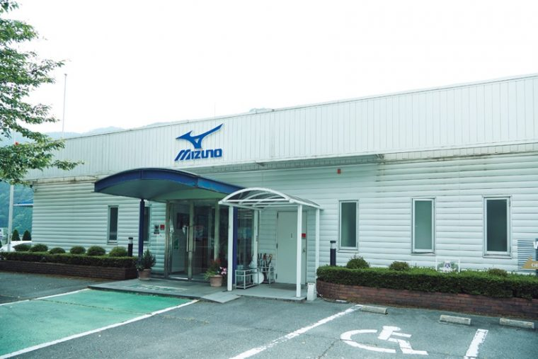 ↑ミズノ テクニクス波賀工場(兵庫県宍粟市)の外観。ここではプロ用を含めたハイエンドのオーダーグラブを製造している。