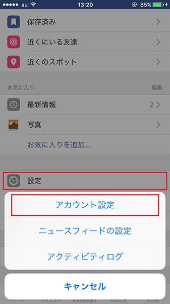 ↑Facebookアプリを起動し、「その他」アイコンをタップ。iOSの場合、「設定」→「アカウント設定」を選択