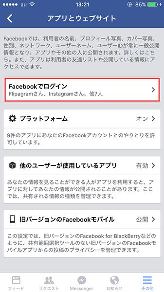 ↑「アプリとウェブサイト」の画面で「Facebookでログイン」をタップ