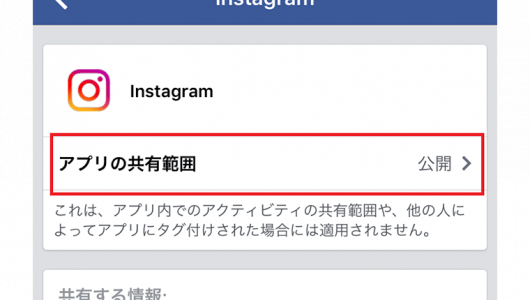 【インスタグラム使い方講座】リンクしたFacebookの共有範囲を変更するには?