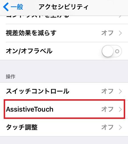 ↑さらに「操作」の「AssistiveTouch」を選択します