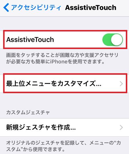 ↑「AssistiveTouch」をオンにしたら、「最上位メニューをカスタマイズ…」 を選択
