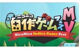 月刊ムーも協力! 自分で作ったゲームで競う「ニコニコ自作ゲームフェス」開催