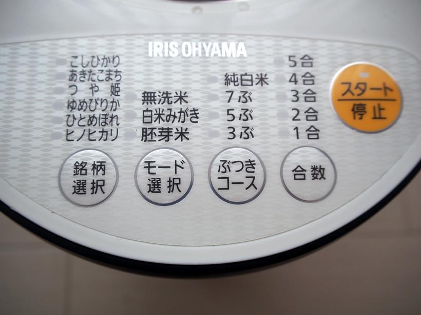 ↑白米に精米するだけでなく、ぶつき米や胚芽米など、メニューも豊富。5合まで精米できます