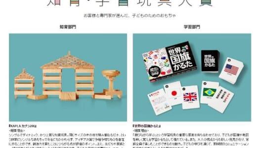 Amazonが子どもに最適なおもちゃを発表! ユーザーと専門家が選んだ知育・学習玩具8選