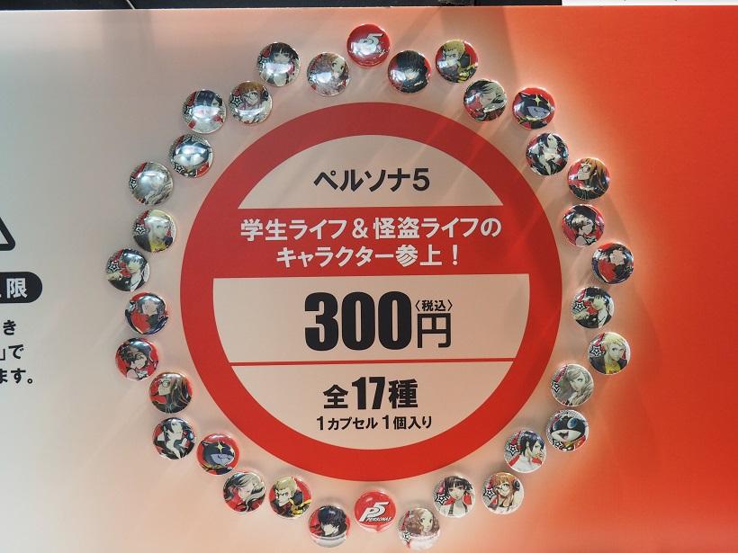 ↑ 物販コーナーには、女子にも人気の高い「ペルソナ5」の缶バッジのガチャポンもありました