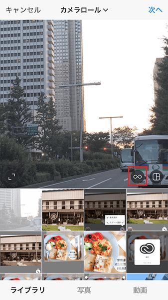↑Instagramから起動する場合は、投稿画面でBoomerangのアイコンをタップする