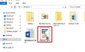 【ワード使い方講座】「縮小版」で保存すれば目当てのファイル探しがグッと楽になる!