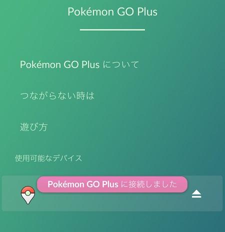 ↑「Pokemon GO Plusに接続しました」と表示されればペアリング完了です!