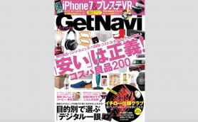 【GetNavi11月号は本日発売】激安良品とiPhone 7、さらにPlayStation VRまで語りつくす!