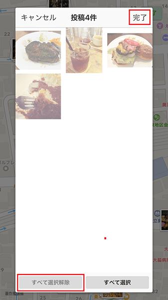 ↑位置情報を削除したい写真を選択解除し、「完了」をタップ