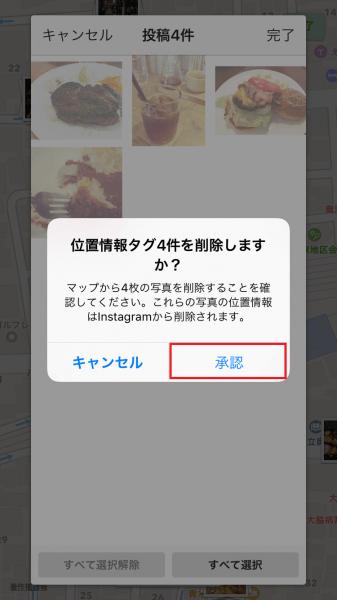 ↑確認画面が表示されたら、「承認」をタップ。これで写真の位置情報が削除された